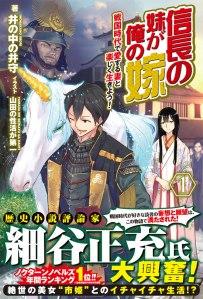 nobunagas-imouto-is-my-wife